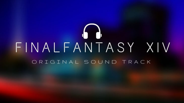 【2020年】オリジナルサウンドトラックを一挙紹介【FF14】